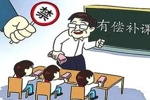 代课教师有偿补课被辞缘何引发同情
