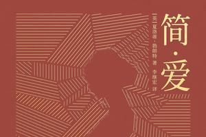 翻译家李继宏世界名著新译第九部《简·爱》全新上市
