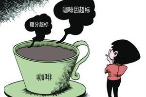 不摄入咖啡因或降低流产风险