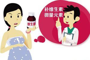 孕期補充營養素 盲選保健類產品或不靠譜