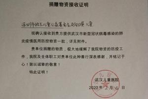 """""""向日葵公益""""捐赠物资送抵武汉新冠肺炎患儿定点医院"""