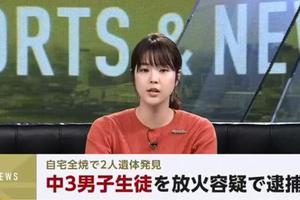 在自家放火致2人死亡 日本一名15岁少年被逮捕