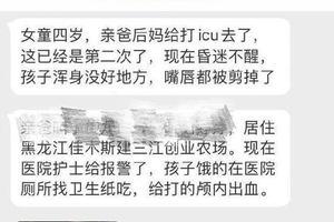 佳木斯被虐女童转至哈尔滨治疗 曝医院曾多次报警