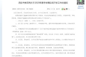 西安宣布小学1—3年级5月11日开学
