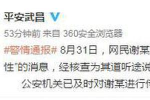 """造谣""""武汉一小学生核酸检测阳性""""网民被行拘"""