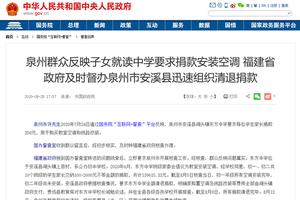福建泉州一公办中学装空调要家长捐款 被国务院点名