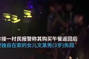 山东临沂3岁女童失踪后河滩发现遗体 初判系溺亡