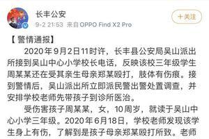 安徽10岁女童受母亲虐待 县妇联:已安排亲属监护