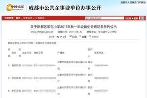 泄露学生身份证监护人电话等信息 小学:系管理疏忽