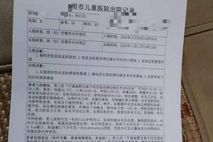 云南会泽多名小学生被猴子咬伤 县林草局回应