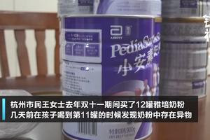 雅培奶粉吃出絮狀物 商家提出更換一罐