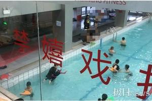 氯氣泄露致多名兒童不適 游泳館:員工操作失誤所致