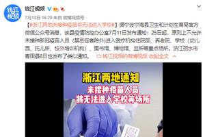 浙江兩地未接種疫苗將無法進入學校