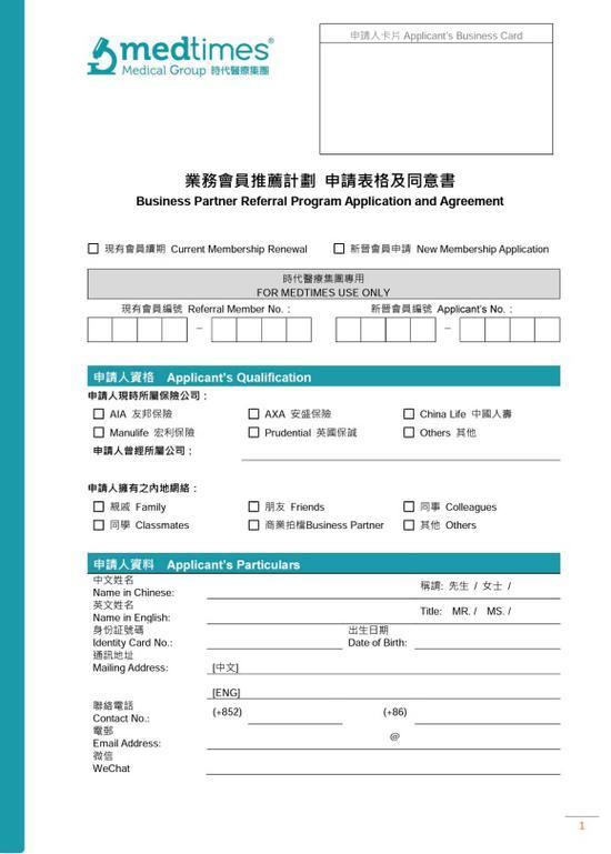 """香港时代医疗集团的""""入会申请表"""""""