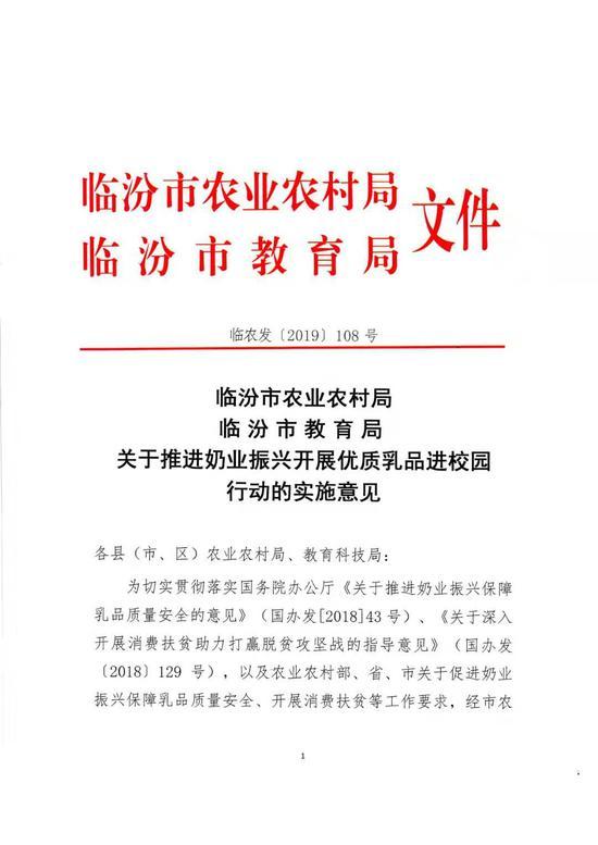 """临汾市农业农村局、教育局所发文件,开展""""鲜奶进校园""""活动。受访者提供"""