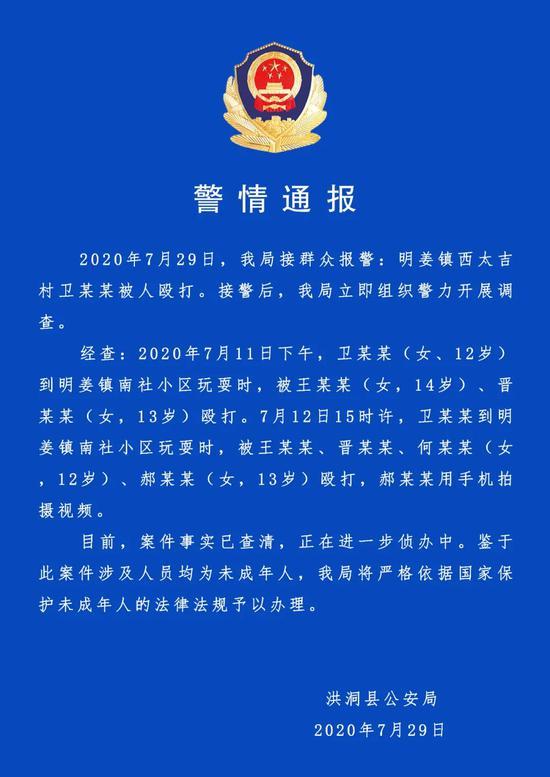 洪洞县公安局警情通报