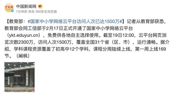 教育部:国家中小学网络云平台访问人次已达1500万