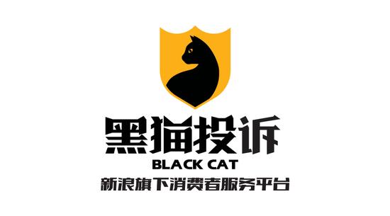 黑猫投诉:新浪旗下消费者服务平台