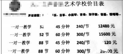 某乐器培训机构售课节数最少52节 摄影/本报记者 林艳
