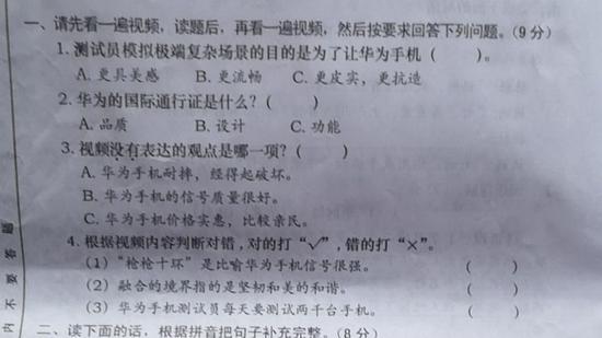 ▲该试卷第一大题的4道题目均与华为手机有关。受访者供图 图/新京报网