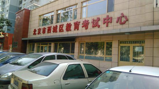 西城区教育考试中心