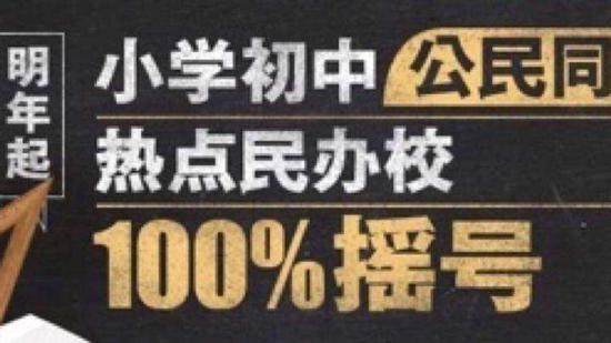 """2020年江苏小学初中将""""公民同招"""" 民办校100%摇号"""