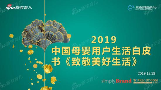 2019中国母婴用户生活白皮书《致敬美好生活》