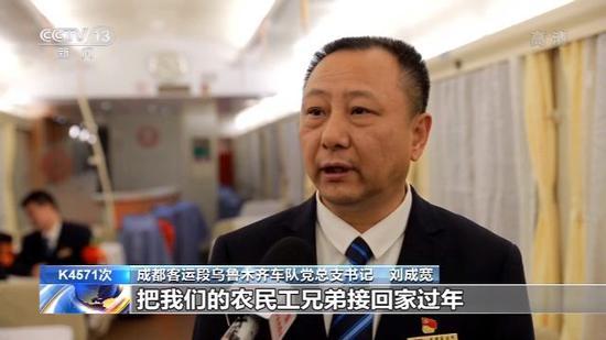 成都客运段乌鲁木齐车队党总支书记 刘成宽