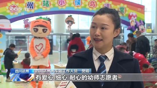 四川达州火车站工作人员 樊娟