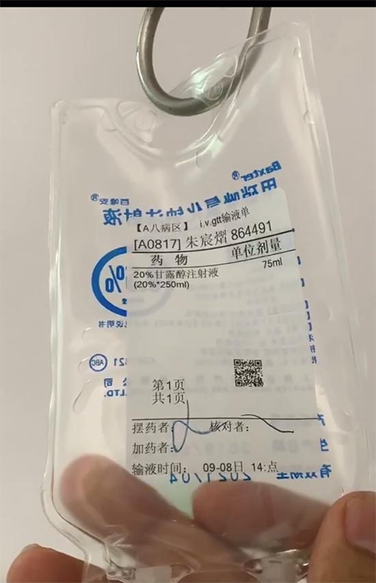 """家属提供的输液单显示,医生所开原本为剂量75ml的""""20%甘露醇注射液""""(下图),但朱宸熠输完的为100ml的""""甲硝唑氯化钠注射液""""(上图)。 本文图片 家属提供"""