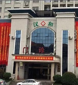萍乡汉和医院