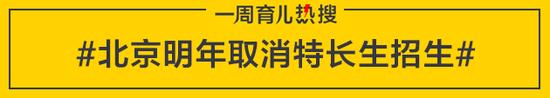 北京明年取消特长生招生