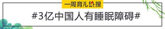 3亿中国人有睡眠障碍