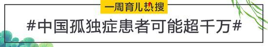 中国孤独症患者可能超千万