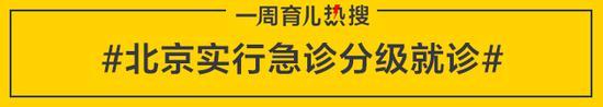 北京实行急诊分级就诊