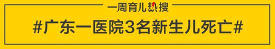 广东一医院3名新生儿死亡