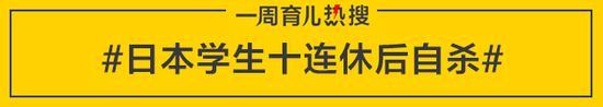 日本学生十连休后自杀