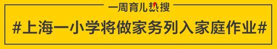 上海一小学将做家务列入家庭作业