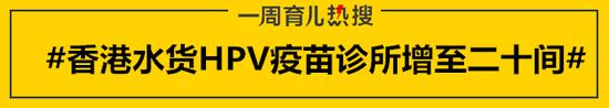 #香港水货HPV疫苗诊所增至二十间#