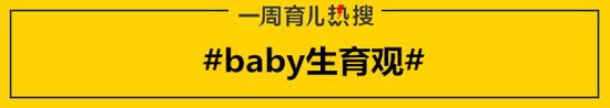 #baby生育观#