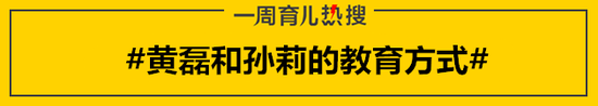 #黄磊和孙莉的教育方式#