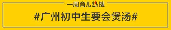 广州初中生要会煲汤