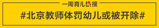 北京教师体罚幼儿或被开除