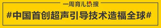 中国首创超声引导技术造福全球