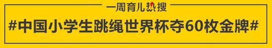 中国小学生跳绳世界杯夺60枚金牌
