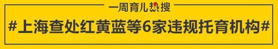 上海查处红黄蓝等6家违规托育机构