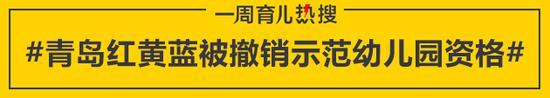 青岛红黄蓝被撤销示范幼儿园资格