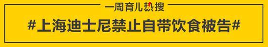 上海迪士尼禁止自带饮食被告
