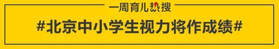 北京中小学生视力将作成绩