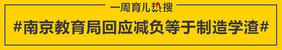 南京教育局回应减负等于制造学渣